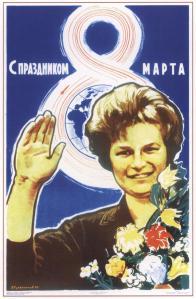1963-suryaninov-prazdnikom-marta-6